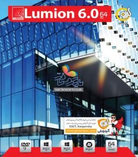 نرم افزار شبیه سازی سه بعدی LUMION 6.0