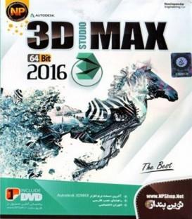 نرم افزار طراحی مدل های سه بعدی 3D MAX 2016
