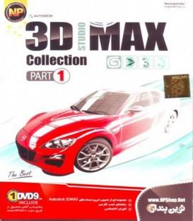 نرم افزار طراحی و مدلسازی 3D MAX STUDIO Collection