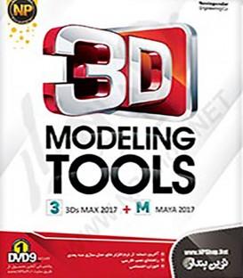 نرم افزار مدل سازي سه بعدی 3D MODELING tools