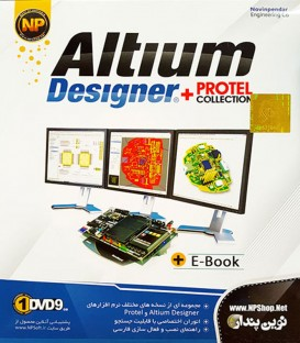 نرم افزار طراحی مدارهای الکتریکی Altium Designer