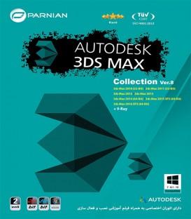 مجموعه نرم افزار طراحی 3ds Max Collection (Ver.8)
