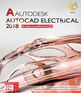 نرم افزار طراحی مدارهای الکتریکی AutoCAD Electrical 2018