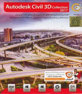 نرم افزار طراحی نقشه های راه سازی Autodesk Civil 3D Collection 2017