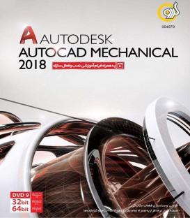 نرم افزار طراحی قطعات مکانیکی AutoCAD Mechanical 2018