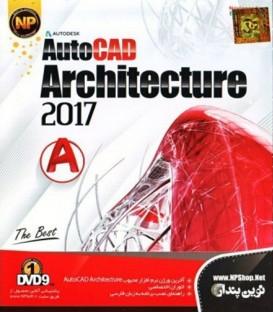 نرم افزار نقشه کشی ساختمانی AutoCAD Architecture 2017