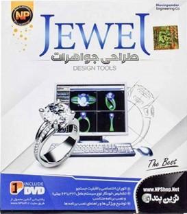 نرم افزار طراحی جواهرات JEWEL