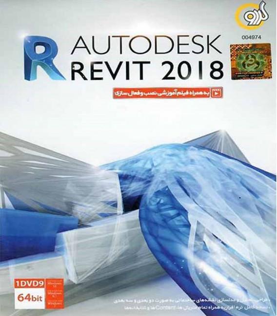 نرم افزار مدلسازی ساختمانی AutoDesk REVIT 2018