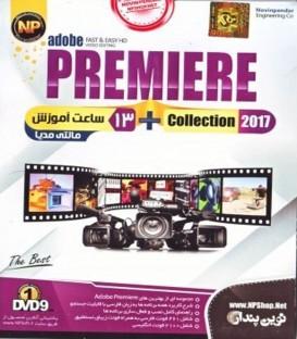 مجموعه نرم افزار Adobe Premiere Collection 2017