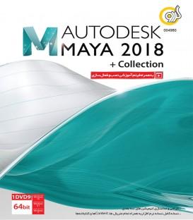 نرم افزار انیمیشن سازی AUTODESK MAYA 2018 + Collection