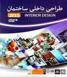 نرم افزار طراحی داخلی ساختمان INTERIOR DESIGN 2015