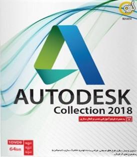مجموعه نرم افزار AUTODESK COLLECTION 2018