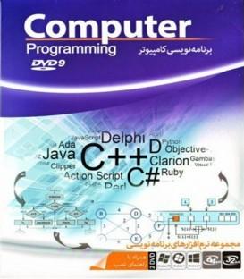 نرم افزار برنامه نویسی Computer Programming