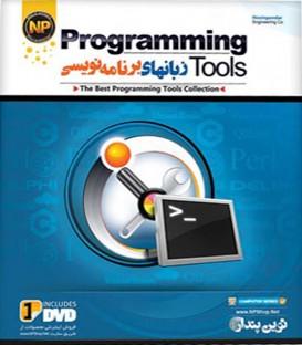 نرم افزار زبانهای برنامه نویسی Programming Tools