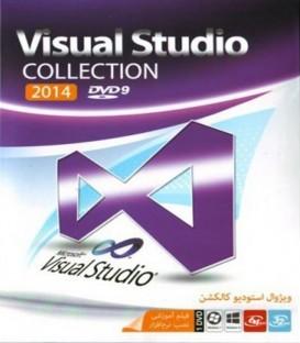 نرم افزار برنامه نویسی 2014 Visual Studio Collection