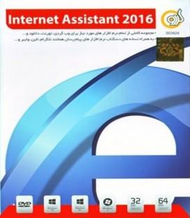 مجموعه نرم افزارهای وب Internet Assistant 2016
