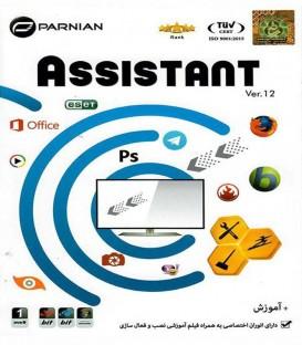 مجموعه نرم افزارهای کاربردی Assistant (Ver.12)