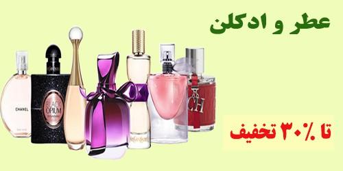 خرید انواع عطر وادکلن مردانه و زنانه