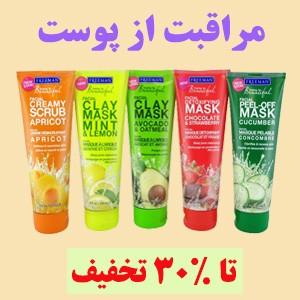خرید محصولات مراقبت از پوست