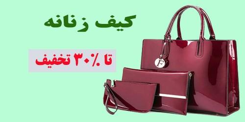 خرید کیف زنانه بف کالا