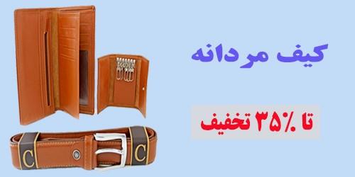 خرید کیف مردانه بف کالا